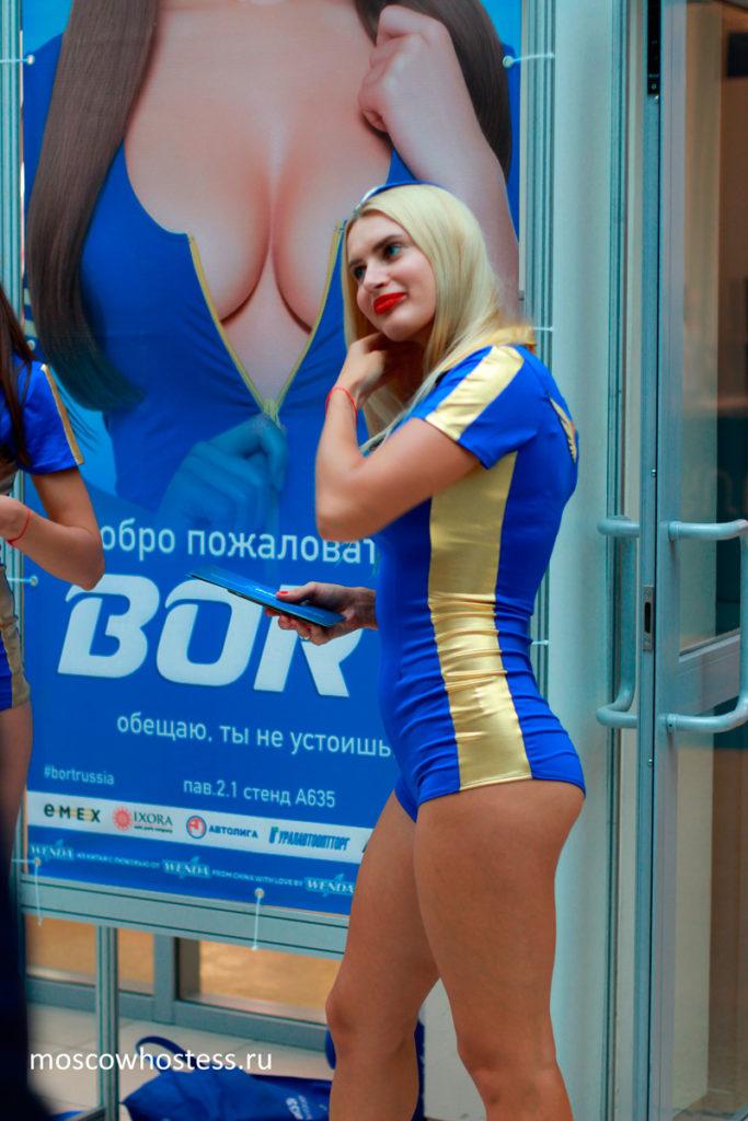 Weldex Russia
